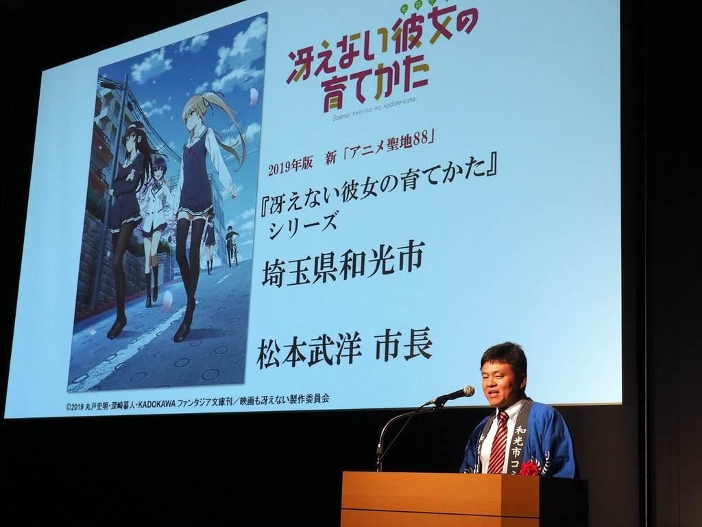 埼玉・和光市が「冴えカノ」でアニメ聖地に選定 「巡礼」の名所…