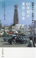 【気になる!】新書 『秘蔵カラー写真で味わう60年前の東京・日本』 日本の風景が鉄道と…