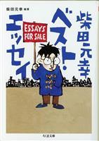 【気になる!】文庫 『柴田元幸ベスト・エッセイ』 ユーモラスで、どこか温かな文章