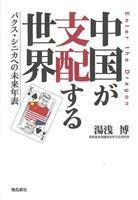 筑波大学大学院教授・古田博司が読む『中国が支配する世界 パクス・シニカへの未来年表』(…