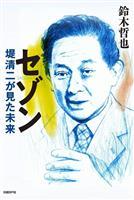 ノンフィクションライター・柳澤健が読む『セゾン 堤清二が見た未来』(鈴木哲也著) 理想…