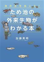 【児童書】『池の水をぬいた!ため池の外来生物がわかる本』 「かいぼり」で自然を身近に