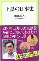 【書評】『上皇の日本史』本郷和人著 日本史を貫く原理が見えてくる