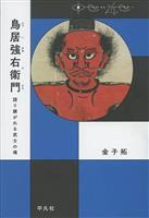 コラムニスト・堀井憲一郎が読む『鳥居強右衛門 語り継がれる武士の魂』(金子拓著) なぜ…