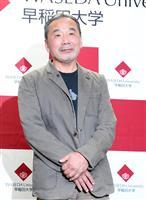 村上春樹さん37年ぶりの記者会見 冒頭あいさつ