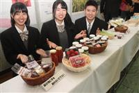 新鮮野菜や手作りジャム人気 福井農林高「農文祭」にぎわう