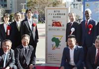 横浜TICAD開催カウントダウン ボード除幕式