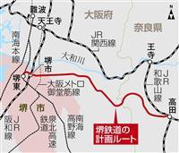 「幻の堺鉄道」、明治29年の路線計画図を初公開