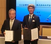 みずほ銀が台湾経済団体と提携 日台企業の「橋渡し役に」