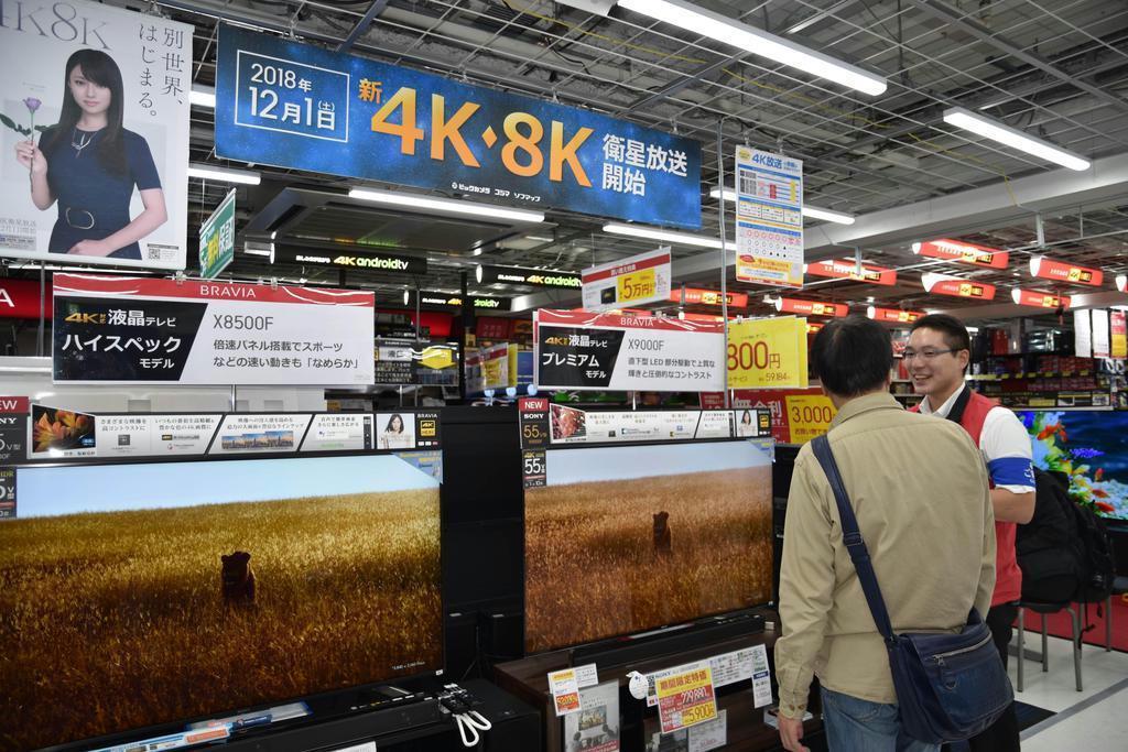 来月1日、4K・8K放送スタート 対応テレビ、専用チューナー…
