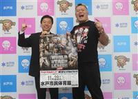 プロレスラーの天山広吉選手が水戸市長に魅力PR