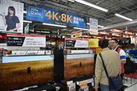 来月1日、4K・8K放送スタート 対応テレビ、専用チューナー必要