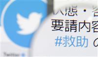 「#救助」8割が無関係 西日本豪雨でツイッター 投稿分析、緊急時は配慮を