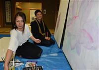 「幸せを祈る人の力に」 滋賀・西方寺で襖絵制作始まる 画家・安積さん、住み込みで作業