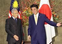 マハティール氏「西洋に追いつくには日本人の価値観」