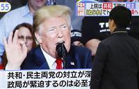 東証、終日荒い値動き 米中間選挙開票で変動幅450円