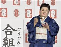 新しい北海道米「合組」にマツコ「何これ」「おいしいけど、名前はひどい」