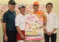 味は譲れない! 9日から「豚饅サミット」 神戸・横浜・長崎の三大中華街が競演 南京町な…