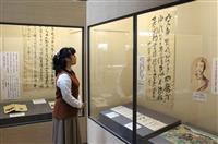 「天才的な経綸家」津田出紹介 和歌山市立博物館、今春発見の史料も展示