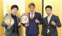 ボクシング 12月30日にトリプル世界戦 伊藤雅雪、拳四朗が防衛戦