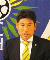 J2栃木SC、横山雄次監督退任 J3から再昇格果たす
