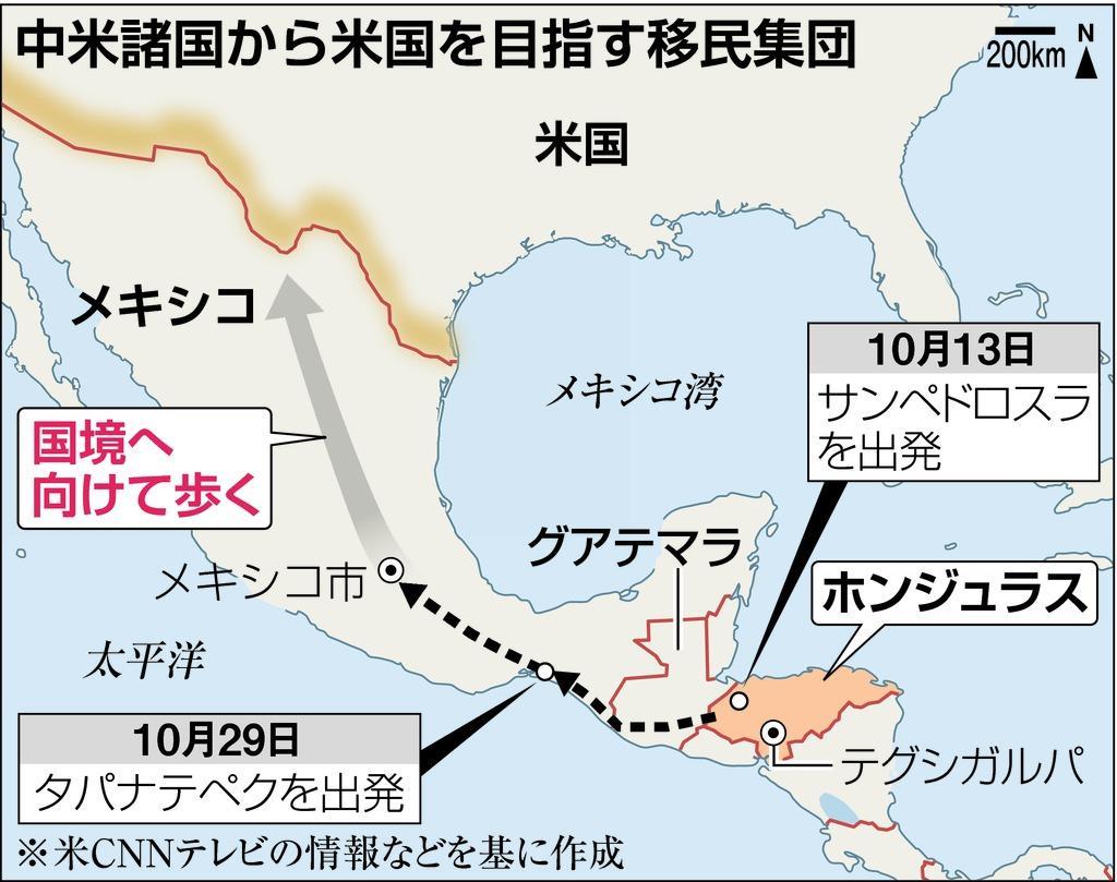 「それでも米国を目指す」 中米キャラバン、残り900キロ トランプ氏に反感も「危険な祖国には戻れない」(1/2ページ) - 産経ニュース