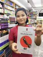 ミャンマーで村上春樹作品が人気