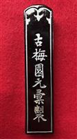 「奈良墨」が国の伝統的工芸品に 県内3品目の指定