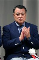 日本サッカー協会の田嶋幸三会長らが報酬10%返納 U-17女子監督辞任で