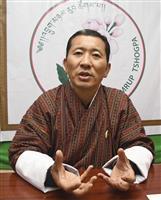 ブータンで新内閣発足 新首相に協同党党首「対日関係より緊密に」
