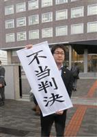 元朝日新聞記者、植村隆氏の請求棄却 札幌地裁