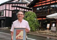 【話の肖像画】建築デザイナー カール・ベンクス(76)(5)