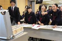 レプリカ1億円にびっくり 帝塚山小で租税教室