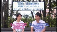 豊島区が7言語の動画公開 留学生の生活不安を払拭
