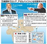 「万博誘致」大阪のライバル、ロシアなど追い込み熾烈