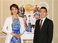 藤山扇治郎さんと北翔海莉さんが結婚