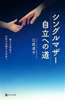 【編集者のおすすめ】『シングルマザー 自立への道』江成道子著 素晴らしい未来への指南書