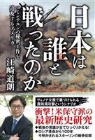 【話題の本】『日本は誰と戦ったのか』江崎道朗著 「歴史の再検証」で成長発展へ
