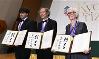 京都賞の柏原正樹氏「京都の名を冠した賞を受賞でき光栄」