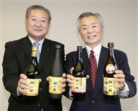 薩長連携で芋焼酎「御一新」製造 維新150年記念