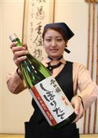 しぼりたて新酒で乾杯 香住鶴第1弾発売