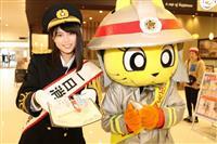 「火事の原因は身近に」 旭化成キャンペーンモデル・北向さんが一日消防署長 滋賀