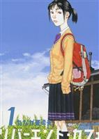 【気になる!】コミック 『リバーエンド・カフェ(1)(2)』