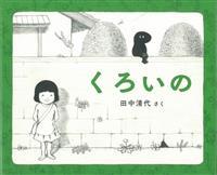 【児童書】『くろいの』田中清代作 大人には見えないもの描く