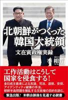 """【書評】『北朝鮮がつくった韓国大統領』李相哲著 """"国家破壊""""の行方に強い懸念"""