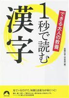 【気になる!】文庫 『できる大人の教養 1秒で読む漢字』