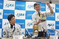 「日本の宇宙開発が壁を越えた」 試料カプセル回収でJAXA会見