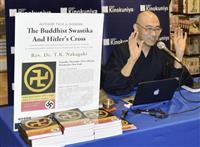 卍はナチスの印でなく「幸福」 NY僧侶が英語著書