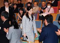 佳子さま、「少年の主張」大会にご臨席 中学生の訴えに拍手送られる