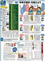 「今年の漢字」を考えよう